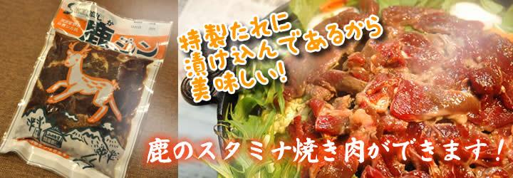発売以来40数年、人気の鹿肉のジンギスカン!低カロリーで鉄分が多いと言われていて羊肉と並んで鹿肉ファンも急増中。