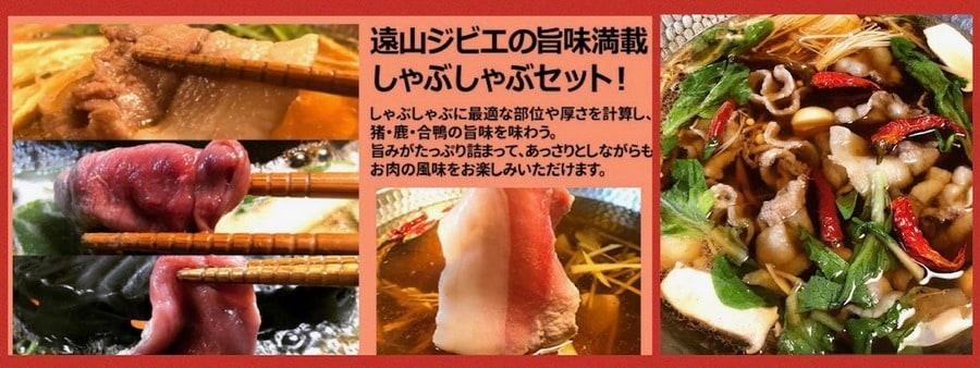 遠山ジビエ しゃぶしゃぶセット(猪・鹿・合鴨)でつゆしゃぶ! 味噌味のつゆしゃぶも美味しい!