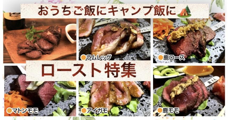おうちごはんに!キャンプ飯に!旨味溢れるスズキヤ厳選の「ロースト肉」特集!