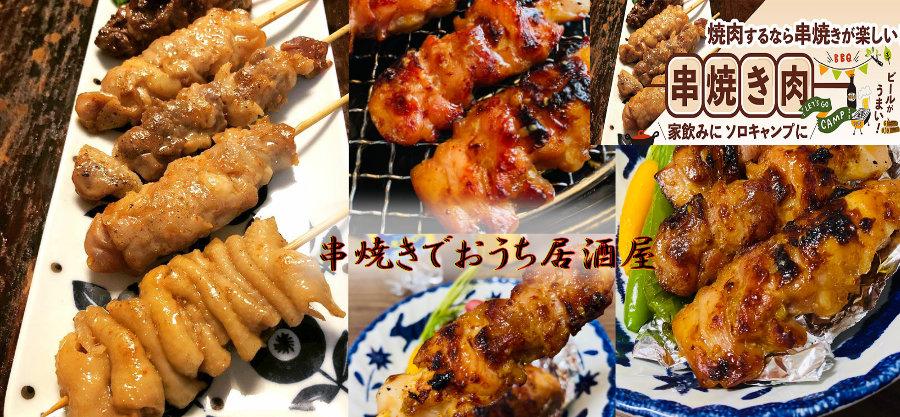 9月4日は串の日です!  山の肉屋の串焼きが断然旨い! ホットプレートで簡単!美味しい!