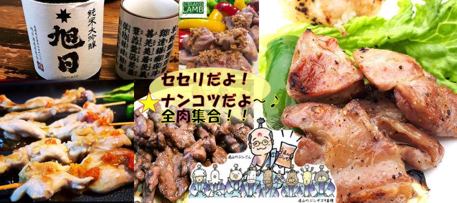鶏、豚、合鴨、羊のせせりだよ!&ナンコツだよ~!全肉大集合!夏のおうちごはん!