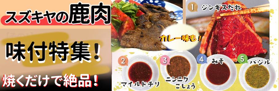 鹿味付け肉特集!★おうち焼肉に!旨味鹿焼肉「鹿肉ナイン9」★お肉と一緒に元気もお届けしたい!