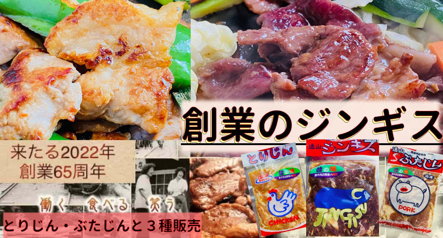 来たる2022年は創業65周年!遠山ジンギス定番3種の創業の味を限定復刻しました!当時の味わいをぜひお試しくださいませ。