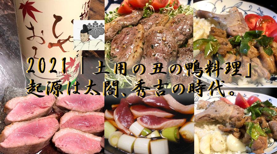 2021夏・スズキヤ土用の丑週間「土用の丑に鴨料理」「合鴨焼き」がおすすめ!起源は太閤、秀吉の時代。