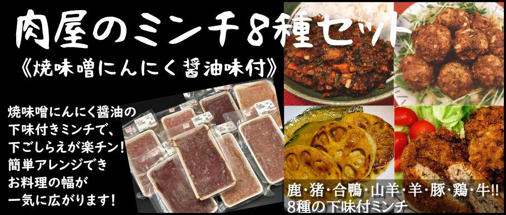 ハンバーグ・肉団子・餃子何でも使えるジンギス「ミンチ」バラエティ8種セット!!