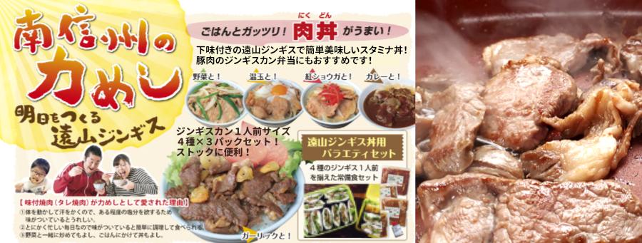 遠山ジンギス丼用バラエティセット!羊肉、鶏肉、豚肉ジンギスカン弁当、1人焼肉にもおすすめ!