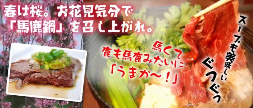 【本場信州の馬肉(さくら肉)】お花見気分で「馬鹿鍋」はいかがですか?