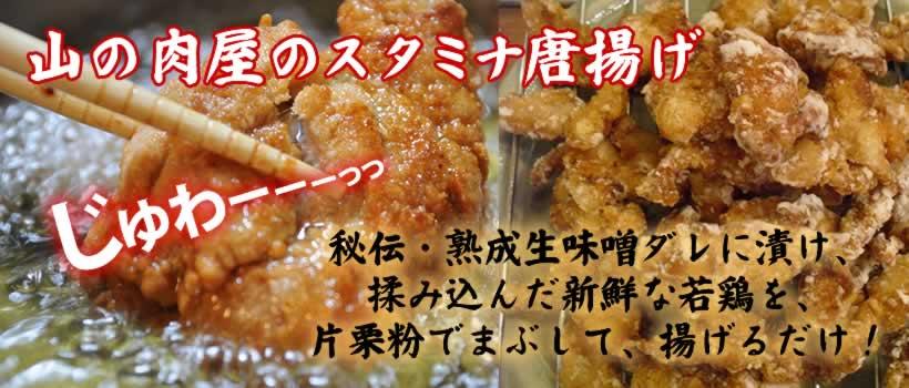 山の肉屋のスタミナ唐揚げ!!秘伝・熟成生味噌ダレに漬け、揉み込んだ新鮮な若鶏を、片栗粉でまぶして、揚げるだけ!