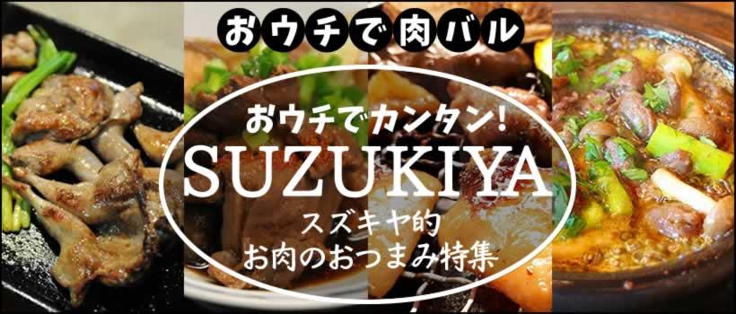 モツ・ホルモン・骨付き・焼き鳥・スタミナ焼き、お肉のおつまみ特集