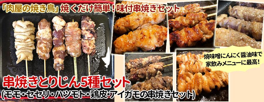 「肉屋の焼き鳥」焼くだけ簡単!串焼きとりじん5種盛りセット!