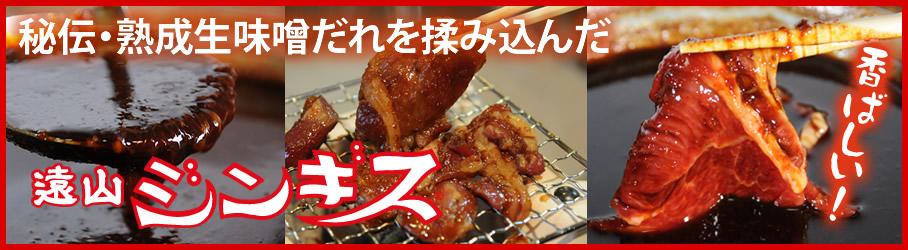 醤油と信州味噌・生ニンニク・唐辛子を効かした、タレ揉み式の厚切りジンギスカン。