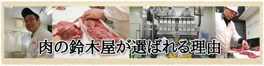 肉の鈴木屋が選ばれる理由