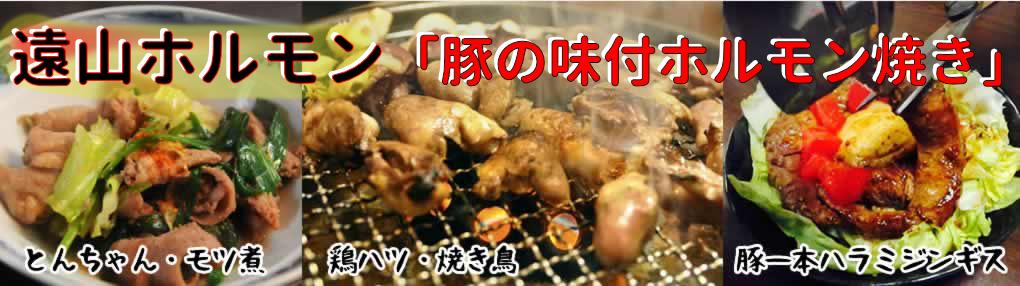 初秋のおすすめ!旨味濃厚!極うまっ!【遠山ホルモン】プリ、コリ、ジュワー! 豚の味付けホルモン焼き「白モツ、赤モツ、肉モツ」