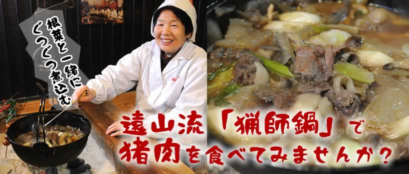 【猪鍋(ぼたん鍋)】信州熟成生味噌ダレ+根菜が遠山流!コクと旨味が違います!根菜と一緒にぐつぐつ、煮込めば煮込むほど美味しくなります。