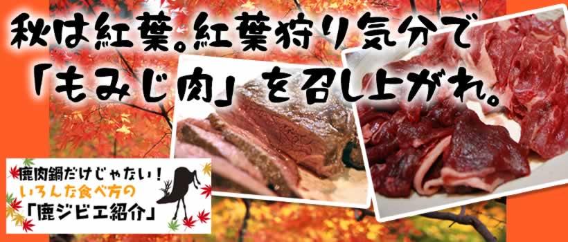 秋ジビエ!【遠山郷の鹿肉(もみじ肉)】紅葉狩り気分で「馬鹿鍋」はいかがですか?