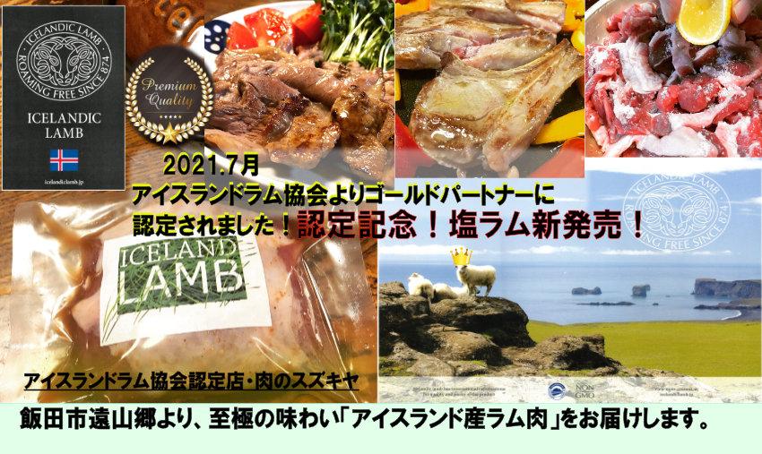 2021.7月 アイスランドラム協会よりゴールドパートナーに認定されました!認定記念!塩ラム新発売! 飯田市遠山郷より、至極の味わい「アイスランド産ラム肉」をお届けします。