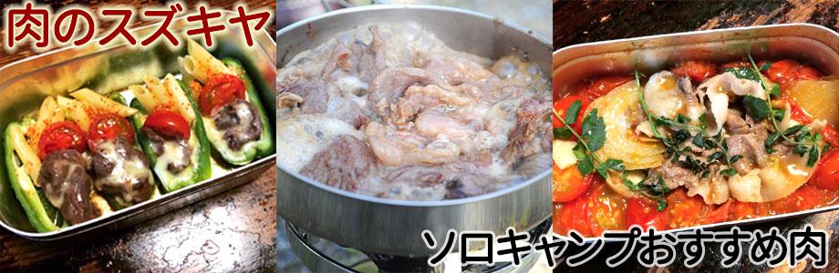 食べきりサイズのバラエティなジンギスカン、揃ってます!! 1人焼肉・ソロキャンプ飯におすすめ!