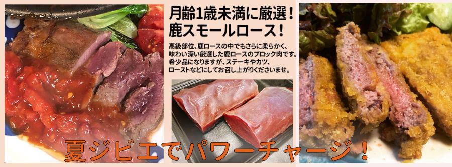 低カロリーで鉄分豊富!羊肉と並んで鹿肉ファンも急増中。夏ジビエでパワーチャージ!発売以来40数年、鹿肉のジンギスカンも人気!
