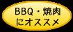 タグ BBQ・焼き肉